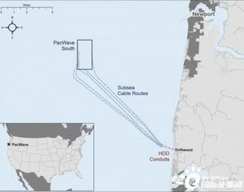 <em>美国海洋能</em>源管理局批准波浪能测试场地
