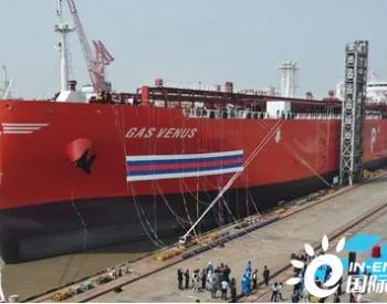 全球首艘超大型双<em>燃料液化气船</em>在江南造船命名