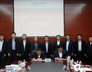 120亿!中国能建签百万千瓦能源基地战略合作框架协议