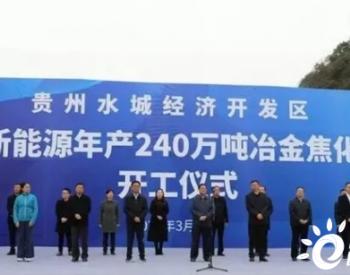 投资50亿元!贵州<em>煤化工项目</em>开工