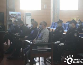 广西龙胜法院依法公开开庭审理南山风电场阻工案!