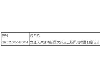 中标丨天津滨海新区大苏庄二期风电场项目勘察设计公开招标中标结果公告