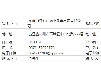 招标丨华能浙江苍南4号海上风电场施工通信设备采购项目招标公告