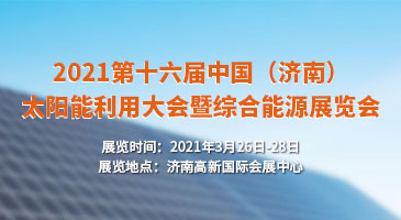 2021第十六届中国(济南)太阳能利用大会暨展览会
