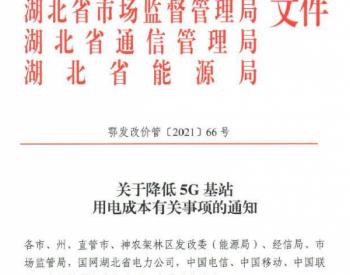 <em>5G基站</em>用电成本高!湖北省五部门联合出台政策降本