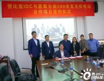嘉寓光能与赞比亚IDC公司500兆瓦光伏电站项目顺利