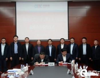 120亿!中国能建签百万千瓦能源基地战略合作框架