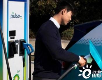 大众汽车集团将与BP合作 在欧洲部署快充网络