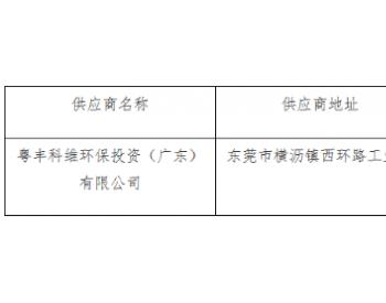 中标 | 粤丰环保预中标保定市易县生活垃圾焚烧发电PPP项目