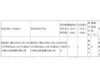 招标 | 国网四川眉山供电公司110kV东馆变电站等6台断路器中期大修竞争性谈判采购公告