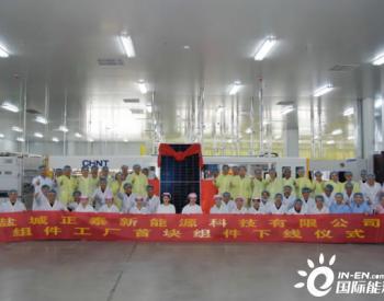 高效540W+!江苏盐城<em>正泰</em>新能源组件工厂首块组件下线