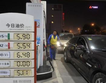 明晚<em>油价下跌</em>已定,今天3月30日,全国加油站92、95号汽油零售价