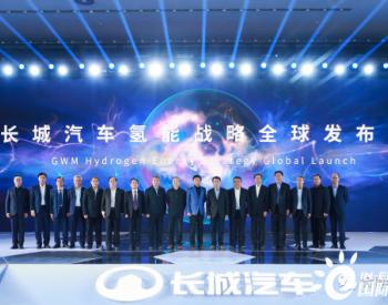 长城汽车发布氢能战略:2025年进世界前三