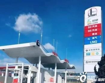 """<em>张玉卓</em>:中国石化将打造""""中国第一大氢能公司"""",力争比国家承诺提前10年实现碳中和"""