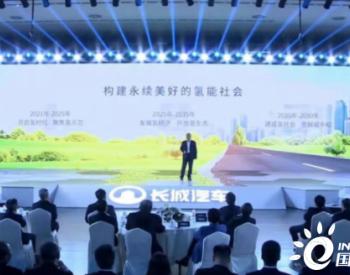 C级氢SUV、49吨氢能重卡:长城汽车发布<em>氢能战略</em>,2025成为全球销量前零部件供应商
