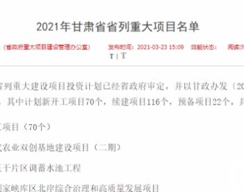 9大风电项目!2021年甘肃省省列重大项目名单公布!