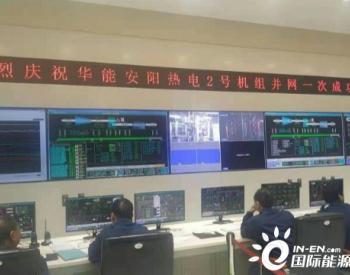 华能安阳2号机组并网一次成功