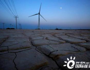 2021-2030年全球预计新增<em>风电装机容量</em>接近1太瓦
