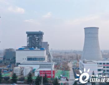 中国能建西北院设计陕西大荔生物质发电项目通过试运行