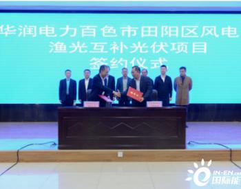 粤桂产业合作再发力,助推乡村振兴——华润电力广西百色市田阳区风电项目成功签约