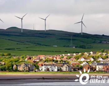 苏格兰公布绿色能源发展目标:2030年满足消耗需求