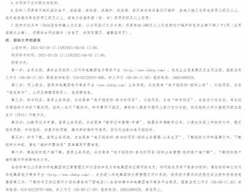 招标丨华电新疆99台风电机组运维招标!