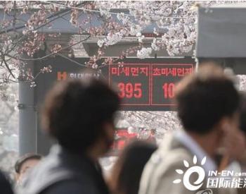 沙尘天气袭击韩国 大邱市<em>PM10</em>污染爆表数字过千