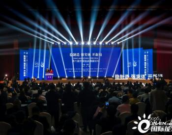 稳制造 强实体 开新局 第六届中国制造强国论坛在