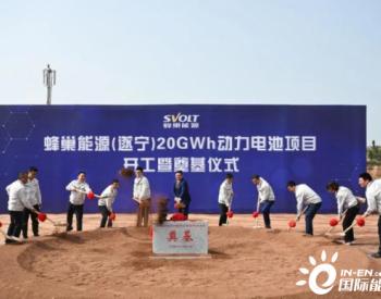 蜂巢能源20GWh动力电池项目在四川省遂宁开建