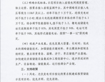 山东公开征求《关于开展<em>储能示范应用</em>的实施意见(征求意见稿)》