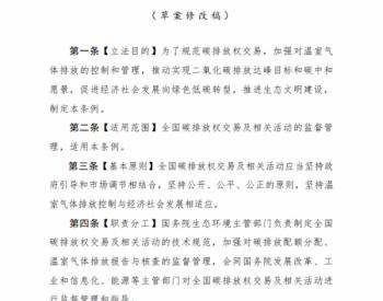 重磅!生态环境部发布《碳排放权交易管理暂行条例(草案修改稿)》