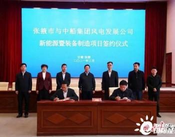 300亿元!中船集团拿下甘肃5GW风光项目!