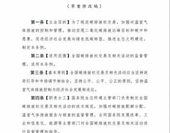 通知│关于公开征求《<em>碳排放权交易</em>管理暂行条例(草案修改稿)》的意见