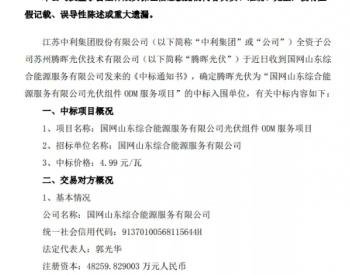 中标 | 4.99元/W!腾晖光伏中标国网光伏组件ODM服