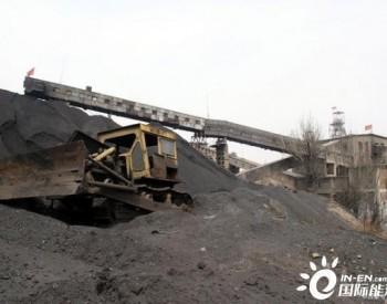 """晋能控股集团:""""十四五""""目标<em>煤炭产量</em>5亿吨 利税超600亿元"""