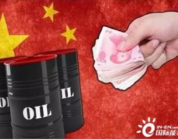 """突破美元霸权!中阿联手,石油以人民币结算,直击美国""""七寸"""""""