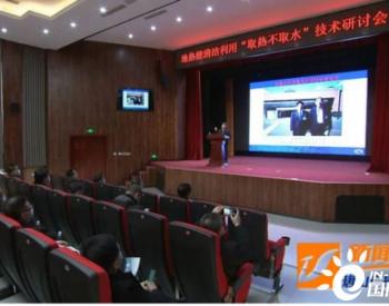 """新型""""取热不取水""""地热能技术在河北唐山进入应用阶段"""