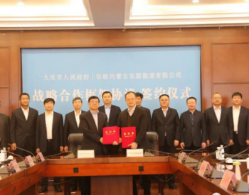 初期规划3GW,华能拟于辽宁大庆建设风光氢储综合利用示范园区