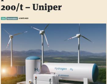 绿氢当作燃料发电?碳价需要达到200欧元/吨!