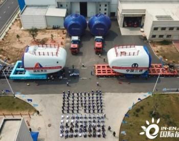 福建三峡海上风电产业园首批亚洲最大10兆瓦海上风电机组顺利发运