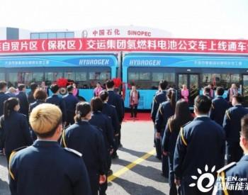 辽宁大连首批<em>氢燃料电池公交车</em>正式上线