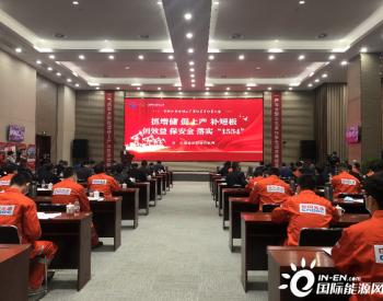 """""""十三五""""时期,中联公司在山西、陕西两省建设生产13个气田"""