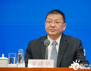 国家能源局章建华:中国在新能源发展上是世界第一