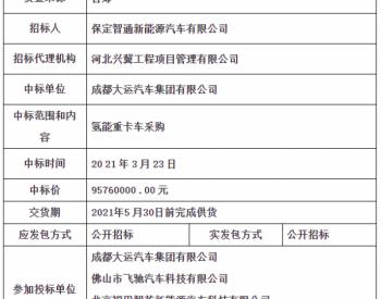 中标丨总价9576万元!四川成都大运汽车中标河北保定60辆氢能重卡