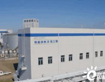 山东海阳核电抽汽供热第二个供暖季圆满收官