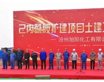 投资45亿元!河北沧州又一大型<em>煤化工项目</em>开工