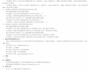 中标丨<em>中国华电</em>集团公司工程塔筒打捆招标批次评标结果公示