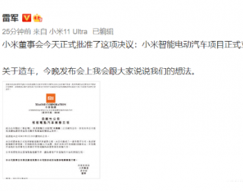小米集团董事会正式批准智能电动汽车业务立项,豪掷100亿美元!