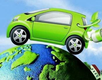 世界汽车巨头纷纷宣布电动化时间表