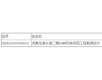 中标丨河南永城分公司二期50MW风电项目工程勘测设计公开招标中标结果公告
